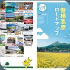 磐梯ロードマップ